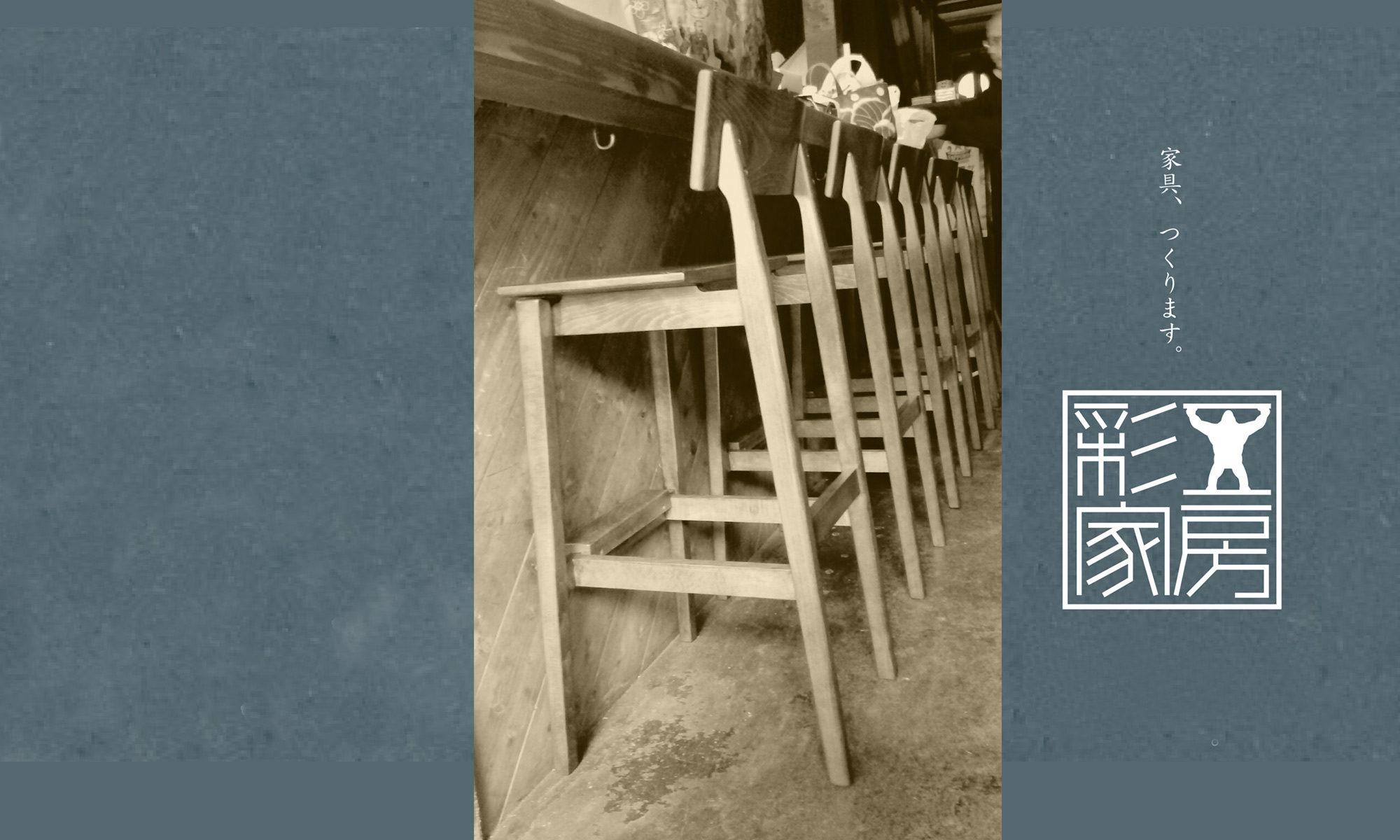 ハイチェア カウンター椅子 工房彩家